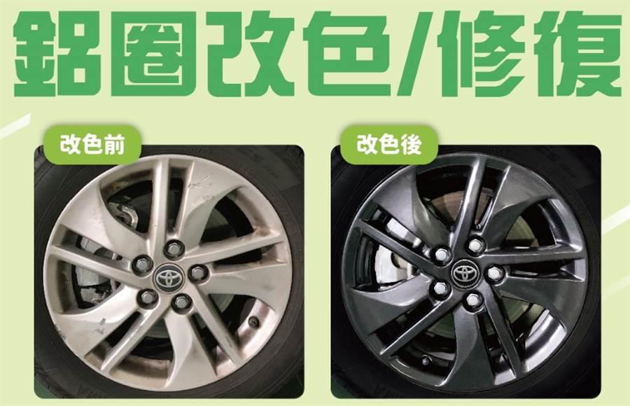 鋁圈改色修復,讓愛車變得獨特好看但不突兀,適合低調個性車主。