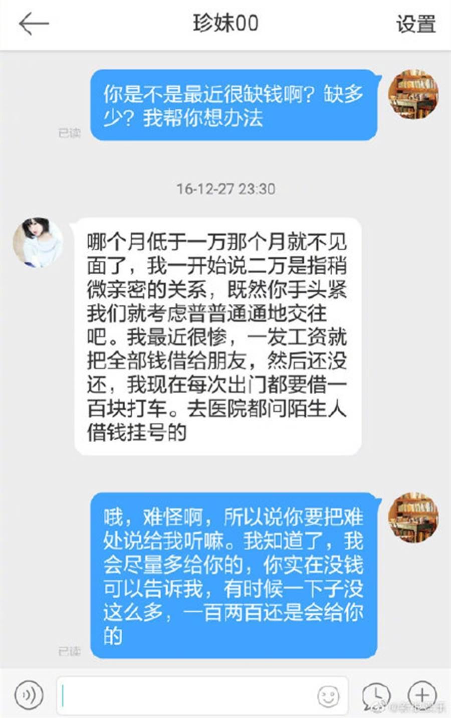 陳美君私聯粉絲訊息曝光。(圖/翻攝自新浪娛樂微博)