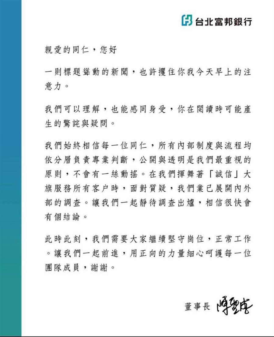 (北富银董座发给员工的一封信。图/读者提供)
