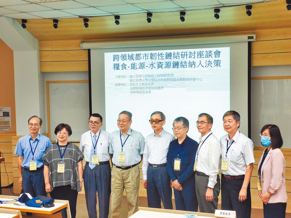 台灣大學環工所昨天召開「跨領域都市韌性鏈結研討座談會」,會中邀請學者討論如何因應未來的糧食、能源、水等缺乏的危機。(林良齊攝)