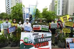 彰化市成為宣佈氣候緊急的全國第一例 要求政府推動綠色新政