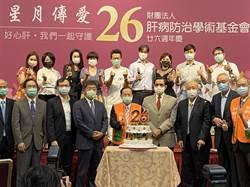 肝病防治學術基金會26周年 挽救肝苦人