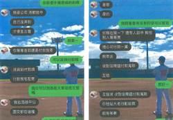 網友上網買iPhone  遇「金北濫」、「流年不利」遭騙萬元