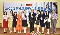 女企業家成就自我 國際放光采