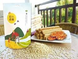 白沙屯石虎米、石虎棒 吃的安心