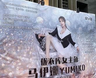 「Uniqlo試衣間活春宮」昔瘋傳 火辣女主角如今身價驚人