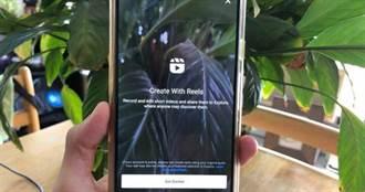 臉書Reels全球50國上線限拍15秒 挑戰TikTok短片社群霸主