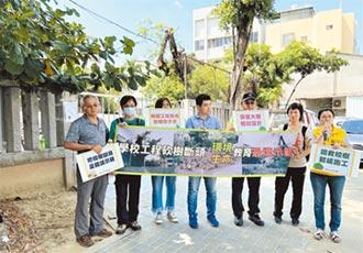 砍樹闢球場遭批 中市府要求停工