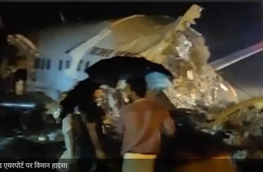 印度快運航空(Air India Express)班機降落時衝出跑道,機身斷成兩截,機上約191名乘客,多人受傷。(圖/擷自aajtak.intoday網)