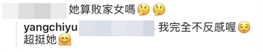 小煜霸气回应留言。(图/翻摄自yangchiyu IG)