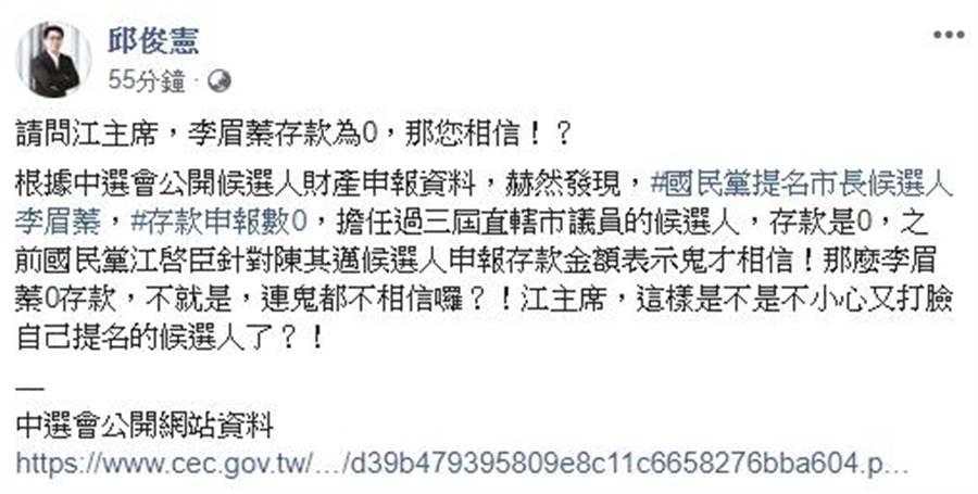邱俊憲臉書。