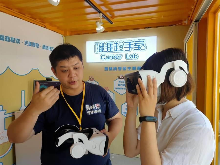全台首座職涯貨櫃屋8日在遠東巨城購物中心啟用,屋內可體驗VR職場虛擬實境。(陳育賢攝)