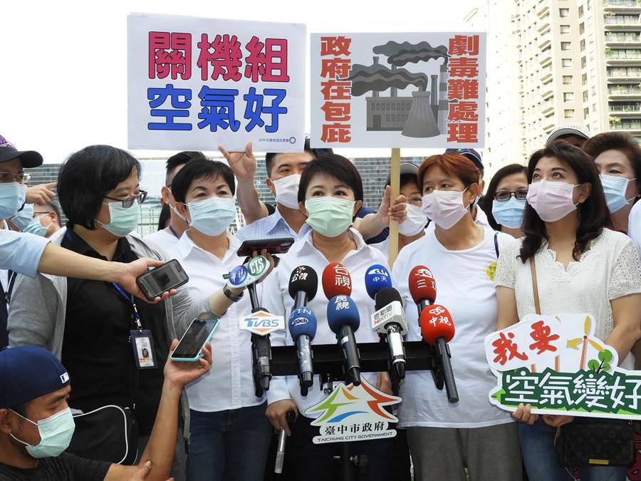 台中市長盧秀燕不滿說,中火劇毒難處理,主要是中央政府在包庇。(陳世宗攝)
