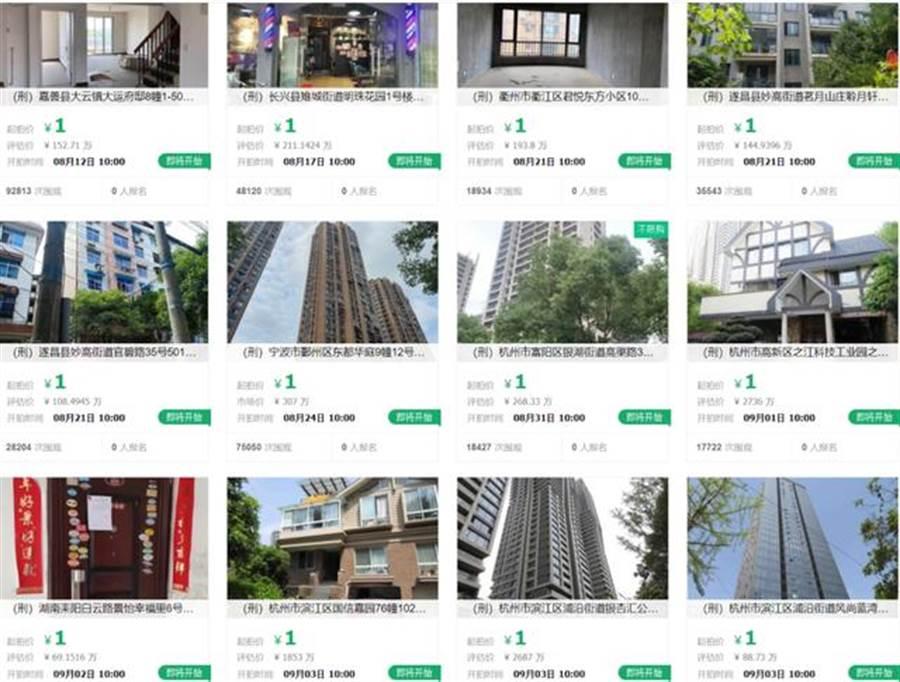 阿里法拍見許多豪宅1元起標(圖片取自/阿里法拍)