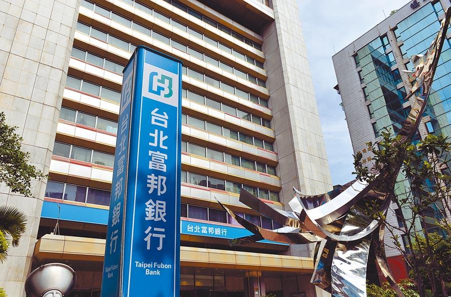 台北富邦銀行外觀。(洪錫龍攝)
