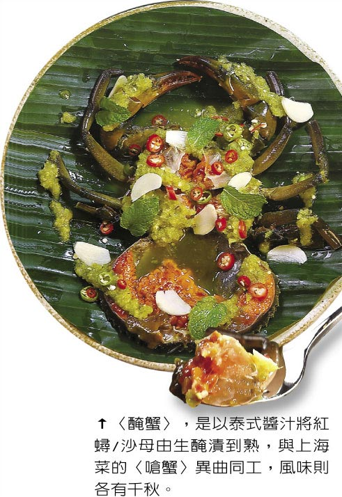 〈醃蟹〉,是以泰式醬汁將紅蟳/沙母由生醃漬到熟,與上海菜的〈嗆蟹〉異曲同工,風味則各有千秋。圖/姚舜
