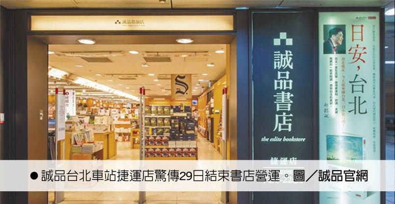 誠品台北車站捷運店驚傳29日結束書店營運。圖/誠品官網