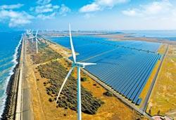 再生能源併網大挑戰 撬動綠能商機