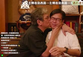 李永豐親吻陳其邁 讚許2人失敗後都能再起