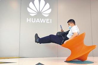 華為證實 台積電9月15日斷供5G晶片