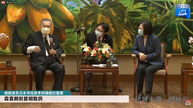 日本前首相森喜朗率團追思李登輝前總統,蔡英文總統於總統府接見。(圖/中時新聞網 直播)