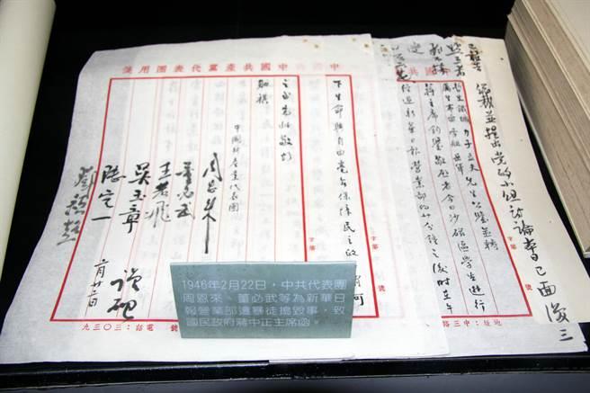 1946年,周恩來致函當時的國民政府主席蔣介石的手稿。(中新社)