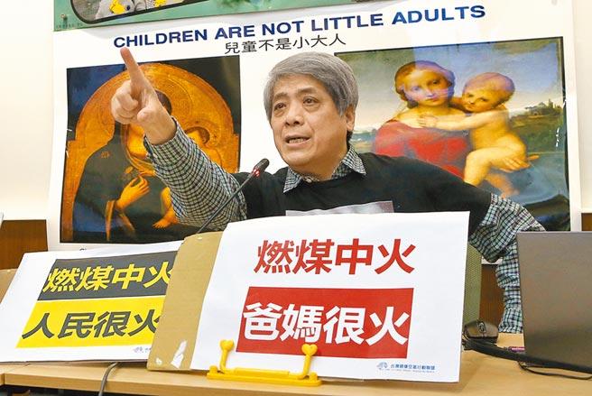 環團抗議燃煤中火毀台灣未來,犧牲下一代。(本報資料照片)
