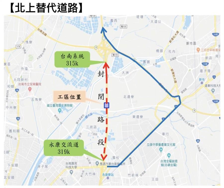 8月10日至12日(每日夜間22時起至翌日6時止)封閉台南系統交流道至永康交流道北上路段。(永康分局提供/曹婷婷台南報導)