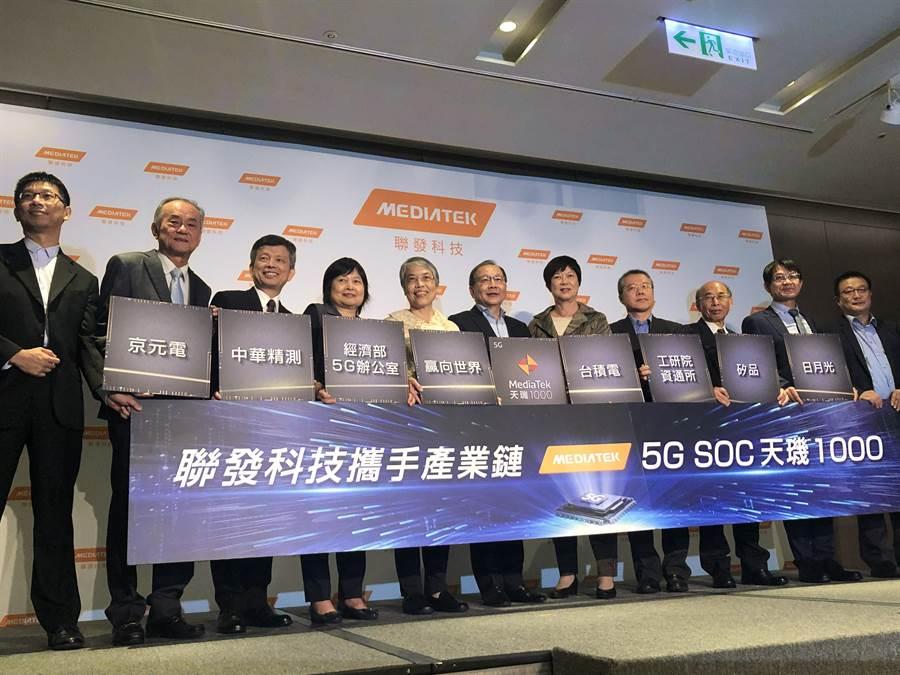 2019年,聯發科舉行5G晶片發表會。(圖/蘇嘉維攝)