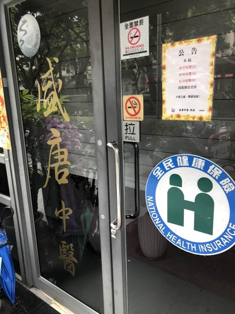 盛唐中醫在診所門口張貼停診公告。(資料照/馮惠宜攝)