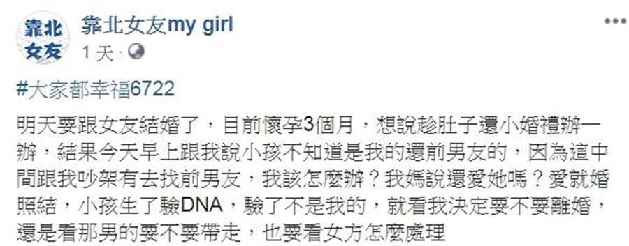 原PO在臉書《靠北女友my girl》上表示,女友在結婚前一天向他坦承,有一次吵架後有去找前男友。「不知道是我的還前男友的」。(摘自靠北女友)