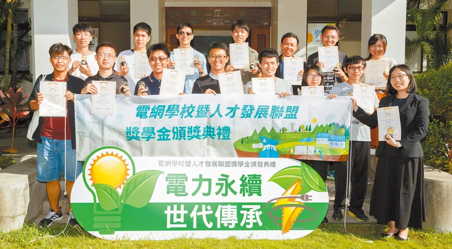 工研院號召25家產學研成立「電網學校暨人才發展聯盟」,提供獎學金,扶持學子成為未來電力菁英。(工研院提供/王玉樹台北傳真)