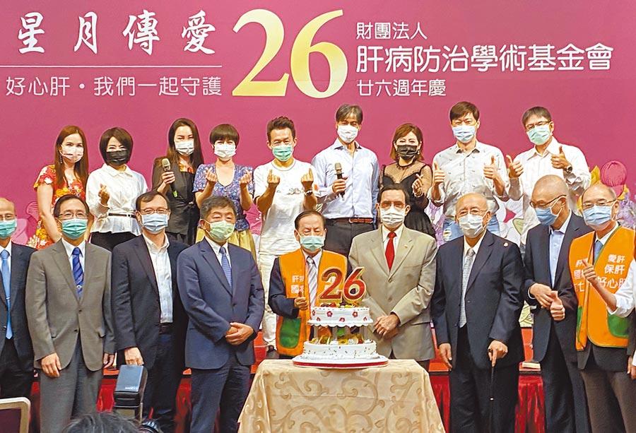 肝病防治學術基金會成立舉辦26周年慶,前總統馬英九(前排右四)、衛福部長陳時中(前排左四)和伯仲文教基金會董事長吳伯雄(前排右三)等人,均到現場共同慶祝。(游念育攝)