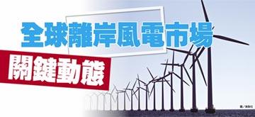全球離岸風電市場 關鍵動態