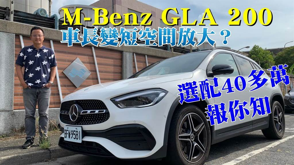 M-Benz GLA 200車長變短空間放大?選配40多萬報你知