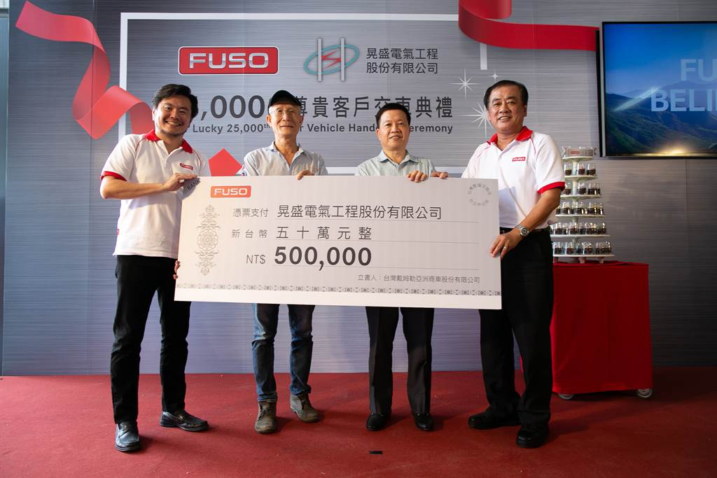 由台灣戴姆勒亞洲商車王立山執行長頒發新臺幣五十萬元購車金給晃盛電氣工程。