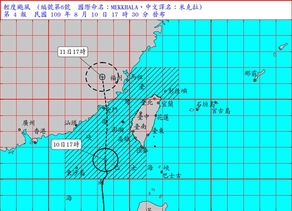 受米克拉颱風影響,稍早澎湖縣政府原先宣布10日晚間正常上班上課,半小時後又宣布今(10日)晚間至11日早上停止上班上課。(氣象局)