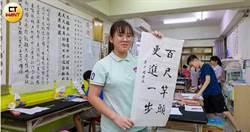 寫字少女1/一家6口父母皆病 16歲高中生用「書法」逆轉人生