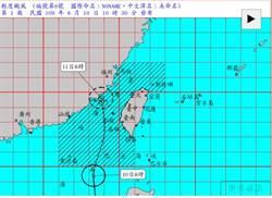 颱風「米克拉」生成 中央災變中心一級開設