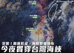 米克拉來會放颱風假?台灣颱風論壇:暴風圈必影響3地區
