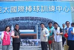 全台最大!亞太國際棒球訓練中心動土 拚2023年完工
