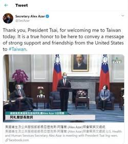 見蔡英文隨即發貼文 阿札爾:傳達美國對台灣的強力支持