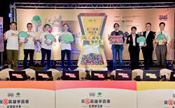 國泰金控舉辦的首屆反毒電競大賽  圓滿成功