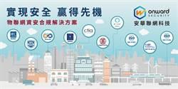 安華聯網 助台廠搶攻5G商機