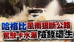 哈格比風雨狠斷公路 駕駛卡水瀑險象環生
