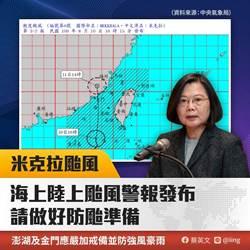 輕颱米克拉逼近 蔡英文籲做好防颱準備