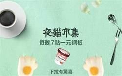 淘寶台灣「夜貓市集」開市 網購App睡前新玩法