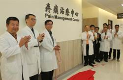 大里仁愛疼痛治療中心開幕 權威技術跨科別醫療