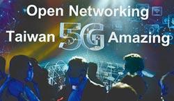 助攻數位5G 前瞻第3期斥資2300億