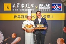 超市量販夯麵包